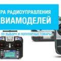 Радиоуправляемые модели самолетов WLtoys: обзор лучших моделей