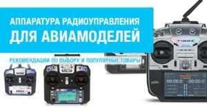 Радиоаппаратура и электроника для моделей