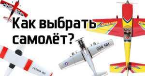 Радиоуправляемые самолеты купить в Москве с доставкой по России от интернет-магазина Юный Папа