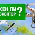 Квадрокоптер с камерой XIRO XPLORER