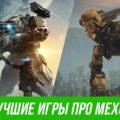 Лучшие игры про роботов: битвы мехов на ПК
