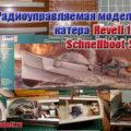 Подводная лодка на радиоуправлении