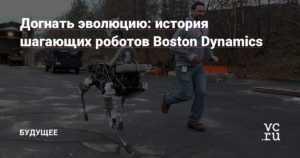 Шагающие роботы || Роботы шагающие