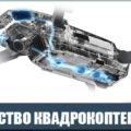 Что такое квадрокоптер и зачем он нужен?