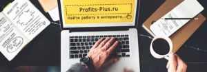 Работа в интернете для начинающих без вложений