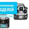 РадиоКот :: Радиоуправление Самолетом на MRF49XA