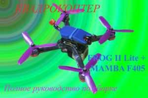 9 лучших дронов с функцией следования — Обзоры квадракоптеров на