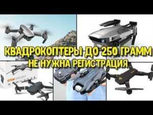 Обзор квадрокоптеров с камерой до 250 г. не требующих регистрации: Топ 10
