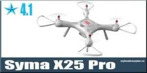 Калибровка квадрокоптера: инструкция по триммированию и настройке дрона