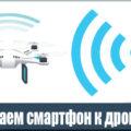 7 минут, полет нормальный!  Квадрокоптер Syma X23W чёрный | Квадрокоптеры и гексакоптеры | Обзоры | Клуб DNS