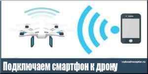 Квадрокоптер не реагирует на пульт, «Planeta Hobby» расскажет, как решить эту проблему.