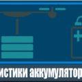 Как выбрать LiPo аккумуляторы для квадрокоптера - Все о квадрокоптерах | PROFPV.RU
