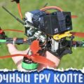 Как собрать квадрокоптер своими руками: инструкция по сборке квадроптеров и дронов