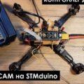 drone stm32 на АлиЭкспресс — купить онлайн по выгодной цене