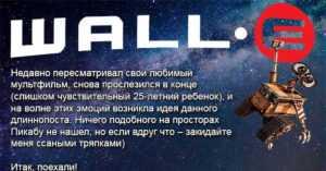ВАЛЛ-И – Мультопедия