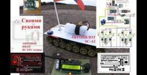 Радиоуправление для прикормочного карпового кораблика с автопилотом. SC-A2. Arduino. Своими руками. Вторая версия | Пикабу
