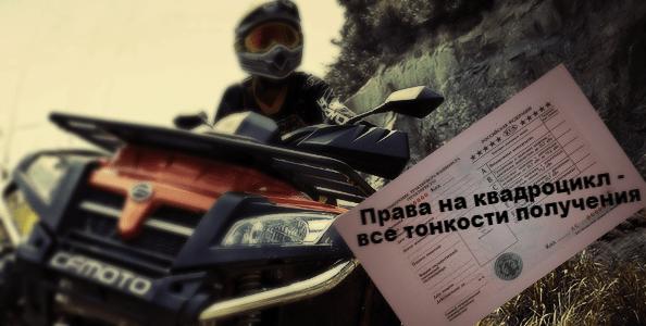 Экзамен на квадроцикл: этапы, что нужно для сдачи, описание и видео