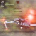 Получение разрешения на полет дрона (БВС, БПЛА) в Российской Федерации в 2019 году / Хабр