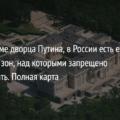 Кроме дворца Путина, в России есть еще 300 зон, над которыми запрещено летать. Полная карта - Новости -