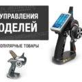 комплект радиоуправления на АлиЭкспресс — купить онлайн по выгодной цене
