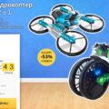 Fly Drive: мото-квадрокоптер Fly Drive 2 в 1 отзывы, мотоцикл, купить, цена