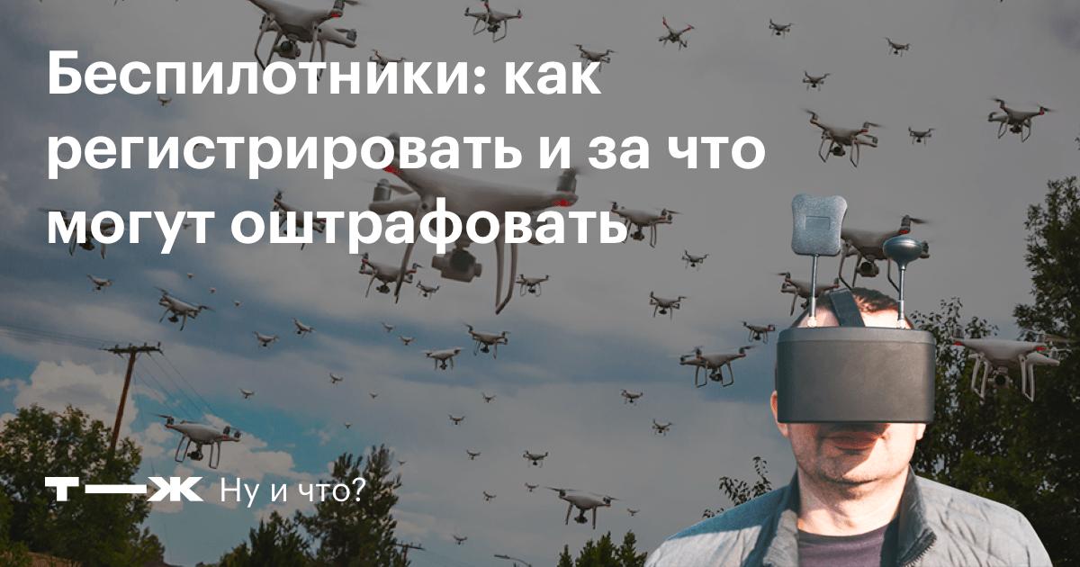 После 27 октября практически 95% дронов (квадрокоптеров) в России окажутся вне закона. (Рекомендую к прочтению всем, кто имеет квадрокоптеры и любит поснимать сверху). - обсуждение на форуме