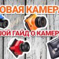 fpv камеры с передатчиком на АлиЭкспресс — купить онлайн по выгодной цене