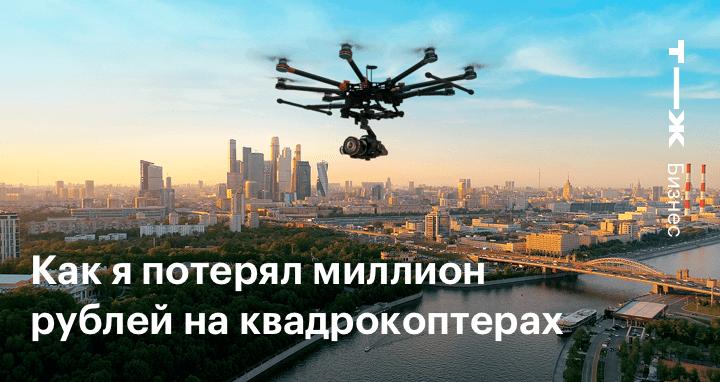 Продать квадрокоптер: скупка, выкуп квадрокоптеров в Москве - Aut-Moto