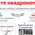 Какой квадрокоптер мне выбрать, если я хочу...? FAQ от Dronk.Ru / Блог компании Dronk.Ru / Хабр